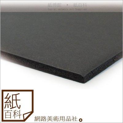 【優惠特價10片組】台製黑色風扣板:寬50cm*長81cm*厚度3mm*10片黑色裱板/豪卡板