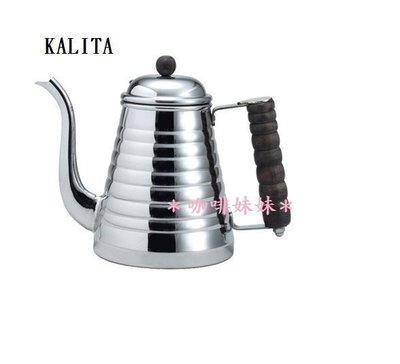 ✽咖啡妹妹✽KALITA 不鏽鋼 原木手把 波紋 手沖壺 1.0L