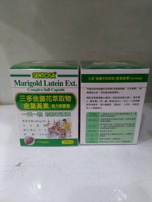三多金盞花萃取物含葉黃素複方軟膠囊 一盒100粒