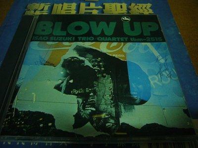 三盲鼠超級發燒天碟Blow Up大爆炸 Isao Suzuki 1987早期音質極發燒 德國內圈凸(刻)字盤無ifpi