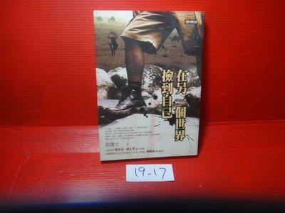 【愛悅二手書坊 19-17】在另一個世界撿到自己        張瓊允/著    商周出版