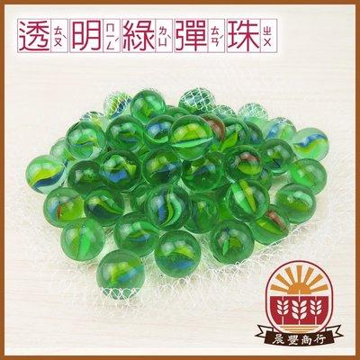 【晨豐商行】鹿港益智童玩-懷彈珠 三花珠 彩色彈珠 玻璃彈珠 玻璃珠 (50顆) 小(1.5cm)