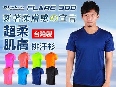 ≡體院≡【31093】HODARLA FLARE 300 男女超柔肌膚排汗衫(短袖T恤 涼感 柔膚 台灣製