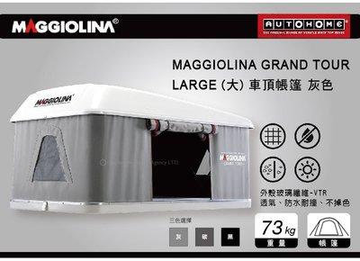 ||MyRack|| MAGGIOLINA GRAND TOUR LARGE大 車頂帳篷 灰色 露營.登山.休旅車