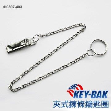 【EMS軍】美國KEY-BAK夾式鏈條鑰匙圈-(公司貨) # 0307-403 ( 銀色 )
