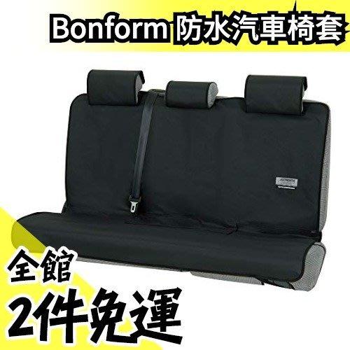日本原裝 Bonform 汽車椅套 4361-28 後座 通用型 後座多人 防水防塵椅套 車用精品百貨【水貨碼頭】