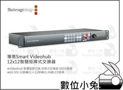 數位小兔【BlackMagic Design 專業Smart Videohub 智慧矩陣式交換器12x12】公司貨 輸入