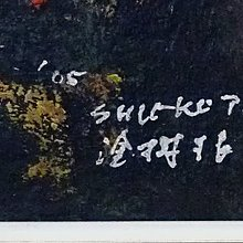 花見小路 573 台灣具有本土特色的藝術家  塗樹根 2005 作品: 轉運 油畫原作 25F 最具增值潛力