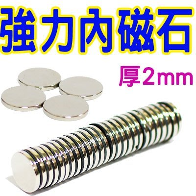 【M142】強力內磁石1.7cm/強力內磁鐵 強力磁鐵 吸鐵 圓形磁鐵 銀色磁鐵 圓磁鐵