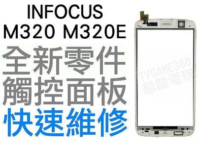 InFocus M320 M320E 全新觸控面板 觸控螢幕【台中恐龍電玩】