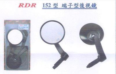 RDR 152型 端子型後視鏡組(白鏡)
