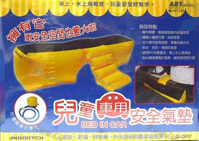 光電小鋪*兒童車用安全氣墊 BED IN CAR 車上水上兩相宜 附贈簡易打氣筒