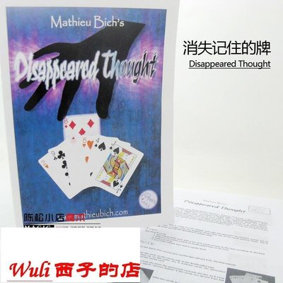 Disappeared Thought 消失記住的牌 心靈撲克魔術道具
