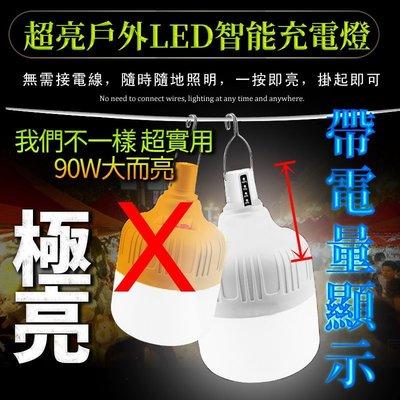 超大粒實用 露營燈 可充電LED 無線掛燈 戶外野營燈 手提照明 應急燈 攤位燈 帳篷燈 夜市燈 住家省電 90W