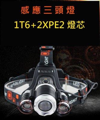 感應三頭燈 LED燈 露營燈 頭戴式 T6 釣魚 變焦 充電