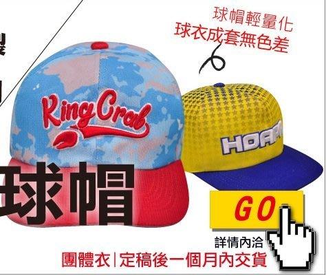 棒球帽,球帽訂製,熱昇華訂做,可呈現件層圖案,團體球帽,350起,15頂成團