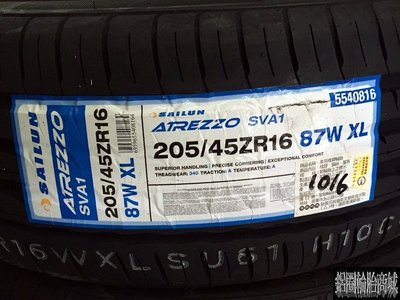 【鋁圈輪胎商城】全新 賽輪 SAILUN ATREZZO SVA1 205/45-16 安靜~耐磨~非大陸製造