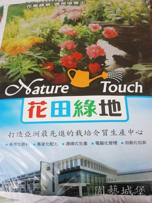 【園藝城堡】花田綠地花果蔬菜通用培養土(25L)  有機農業適用 培養土