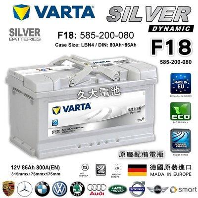 ✚久大電池❚ 德國 VARTA 銀合金 F18 85Ah VOLVO Xc70 2.4 3.2 2007~2012