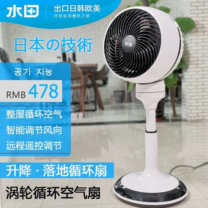 〖起點數碼〗水田遙控升降落地空氣循環扇定時渦輪3D立體對流家用靜音電風扇