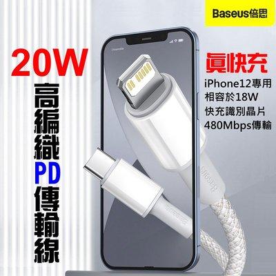 倍思 iPhone12 PD充電線2M 20W快充線 i11編織傳輸線 蘋果TypeC to lightning數據線