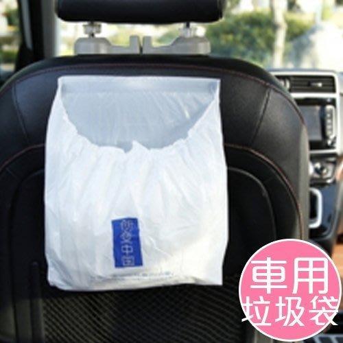 八號倉庫 環保創意汽車車載垃圾桶 垃圾袋 車用垃圾袋 3入/包【1Z084Z726】