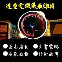 儀表維修 汽車 機車 儀表板 液晶淡化 引擎電腦 冷氣面板 指針 按鍵 按鈕 水溫表 溫度表 路碼錶 故障