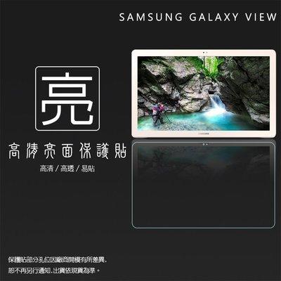 亮面螢幕保護貼 SAMSUNG 三星 GALAXY View 18.4吋 SM-T670 平板貼 亮貼 軟性