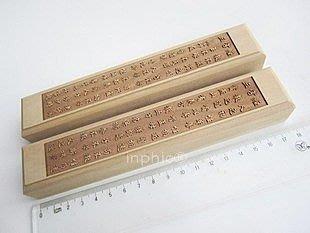 INPHIC-實木鎮紙刻(三字經)實木鎮尺100%原木