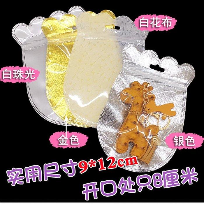 千夢貨鋪鑰匙扣金色可愛包裝袋 化妝品小樣試用裝透明塑料袋自封袋子50個#包裝袋#透明#收納袋