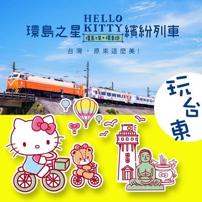 環島之星Hello Kitty繽紛列車玩台東3日或2日-IG打卡景點-適合小家庭親子.家族旅遊每人7900起歡迎洽詢