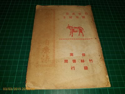 絕版珍本《繪圖 黃水牛病自療法 》台灣...