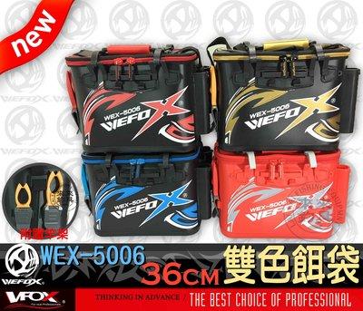 【來來釣具量販店】WEFOX  V-FOX  WEX-5006  雙色餌袋 36cm
