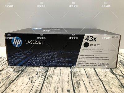高雄-佳安資訊(含稅)HP LJ 9000/9040/9050 原廠黑色碳粉匣43/C8543X