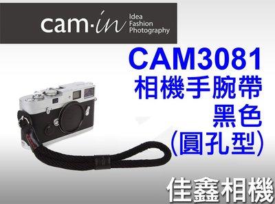 @佳鑫相機@(全新品)CAM-in CAM3081 棉織相機手腕帶 (黑色) 圓孔款 Leica/Sony適用 可刷卡!