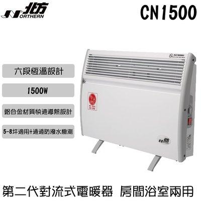 ✦比一比BEB✦ 德國北方 第二代對流式電暖器(房間浴室兩用)【CN1500】