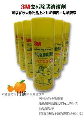 【安星樹屋】3M去污除膠清潔劑/柑橘萃取的清潔劑/可有效的去除牆面,地板廚房設備及車輛上的污漬, 油垢塵垢等