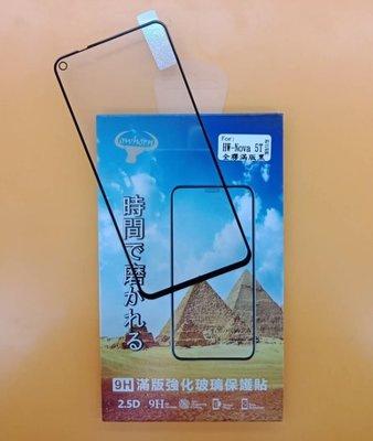 【櫻花市集】全新 HUAWEI Nova 5T 專用滿版鋼化玻璃保護貼 防刮抗油 防破裂