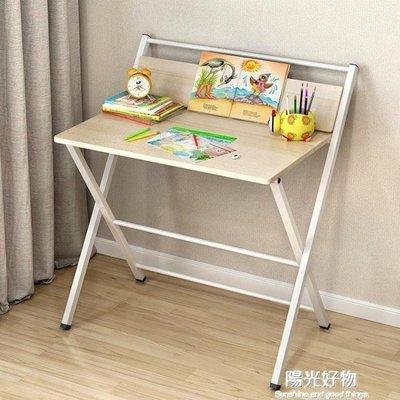 日和生活館 電腦桌簡易摺疊桌子學習桌書桌簡約家用臺式小桌子 S686