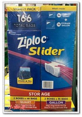 Φ小知足ΦCOSTCO代購 ZIPLOC QUART 96個+GALLON 70個 拉鍊式保鮮夾鏈袋 大袋+小袋組