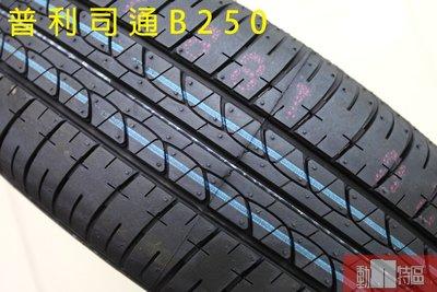 動力特區 普利司通Bridgestone輪胎 B250 185/65R15