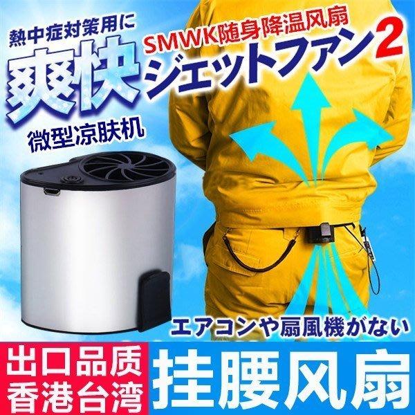 【喬尚拍賣】腰間風扇 腰掛風扇 USB充電掛腰風扇 也可以起爐火