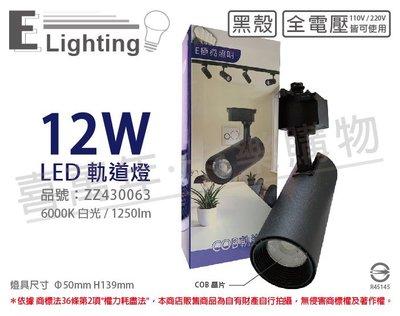 [喜萬年]含稅 E極亮 LED 12W 6000K 白光 25度 全電壓 黑殼 COB 軌道燈 投射燈_ZZ430063