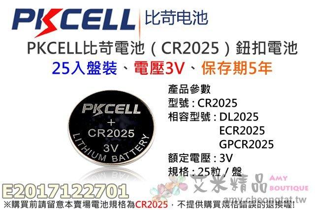 【艾米精品】PKCELL比苛電池(CR2025)鈕扣電池、25入盤裝、電壓3V、保存期5年、不單顆散賣、水銀電池、鋰電池