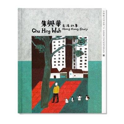 Chu Hing Wah 朱與華 香港故事 Hong Kong Story 用插圖形式講述藝術家 朱與華在香港故事匯  繁體中文+英文對照
