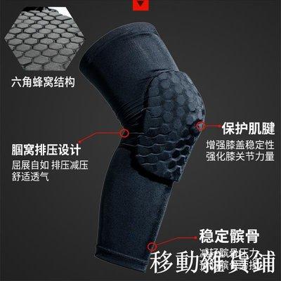 籃球蜂窩防撞護膝夏季透氣加長護腿戶外運動男女跑步足球護具裝備【移動雜貨鋪】
