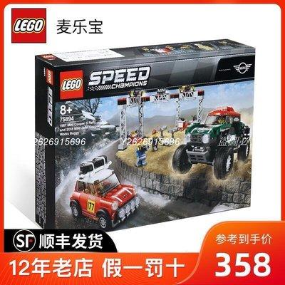 【好e家】【下殺】樂高積木超級賽車LEGO75894Mini庫博的越野挑戰益智拼裝汽車玩具[國際購]