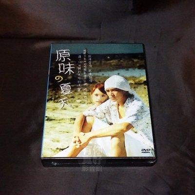 台灣偶像劇《原味的夏天》DVD (全20集) 邱澤 楊丞琳 沈建宏 楊千霈