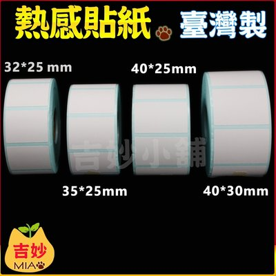 熱感貼紙40*25mm*1000張 POS系統熱感貼紙/飲料店貼紙/出單機感熱貼紙/條碼貼紙/標籤貼紙