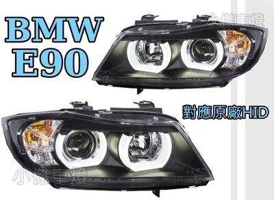 小傑車燈精品--全新 BMW E90 335 320 U型導光 LED光圈 HID 魚眼 投射 頭燈台灣製 E90大燈